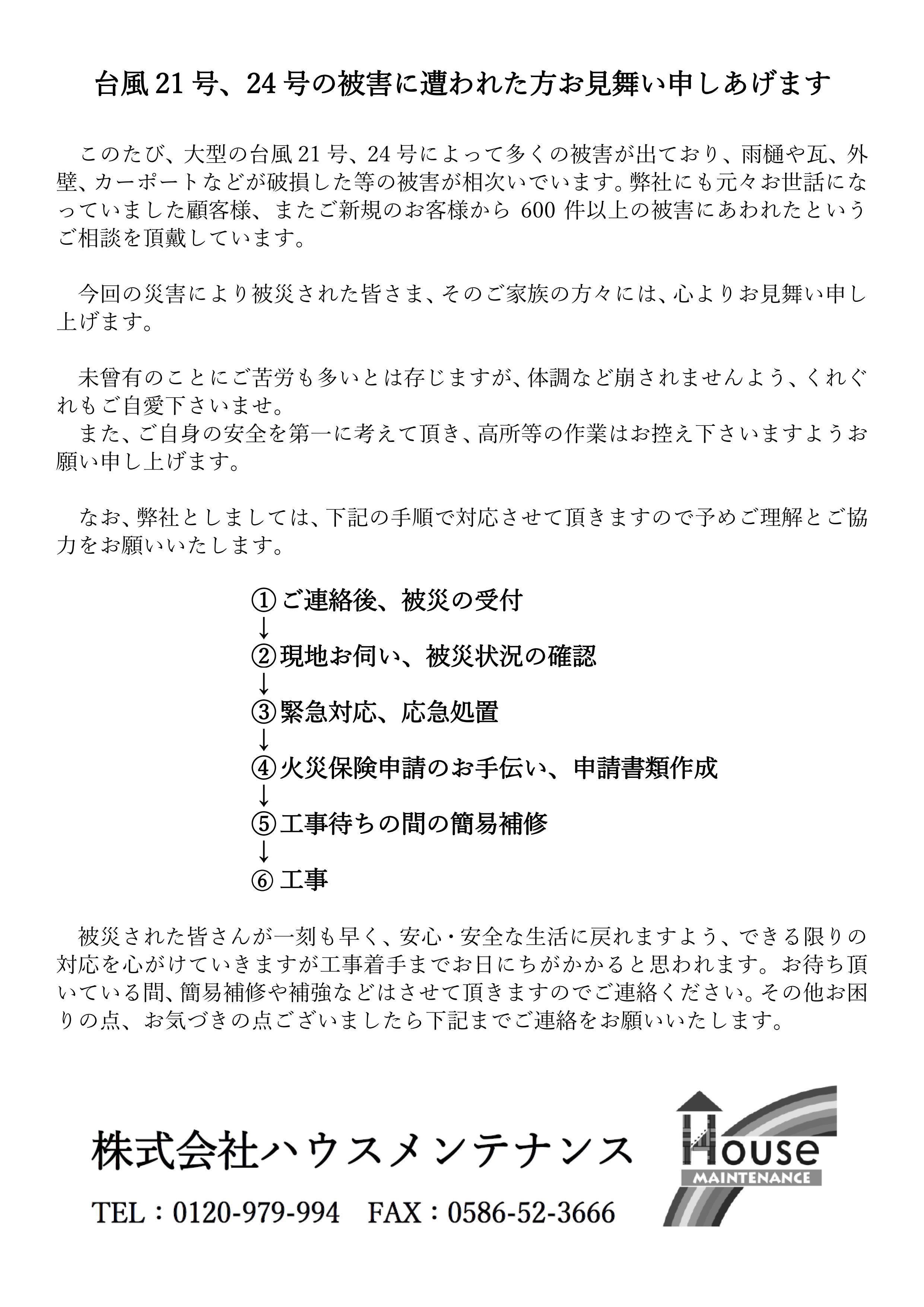 台風21号の被害に遭われた方お見舞い申しあげます_01.jpg