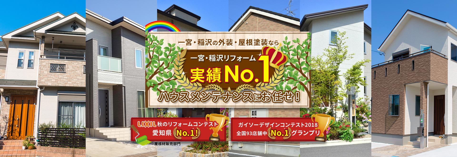 一宮・稲沢の外装・屋根塗装なら一宮・稲沢リフォーム実績No.1ハウスメンテナンスにお任せ!