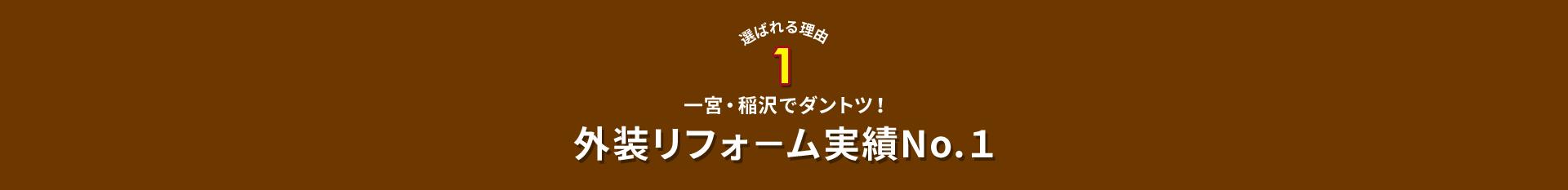 選ばれる理由1一宮・稲沢でダントツ!外装リフォーム実績No.1