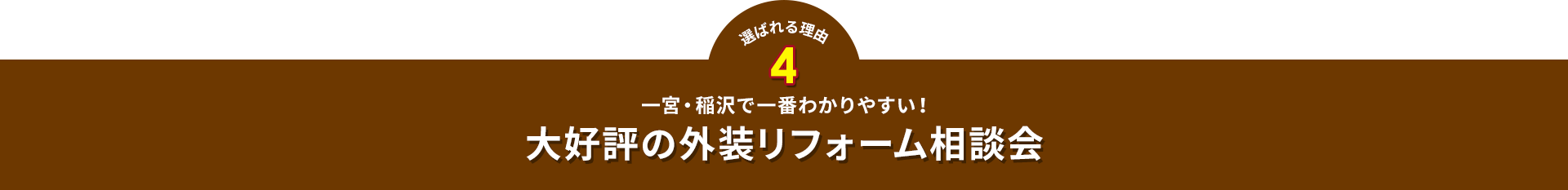 選ばれる理由4一宮、稲沢で一番わかりやすい!大好評の外装リフォーム相談会