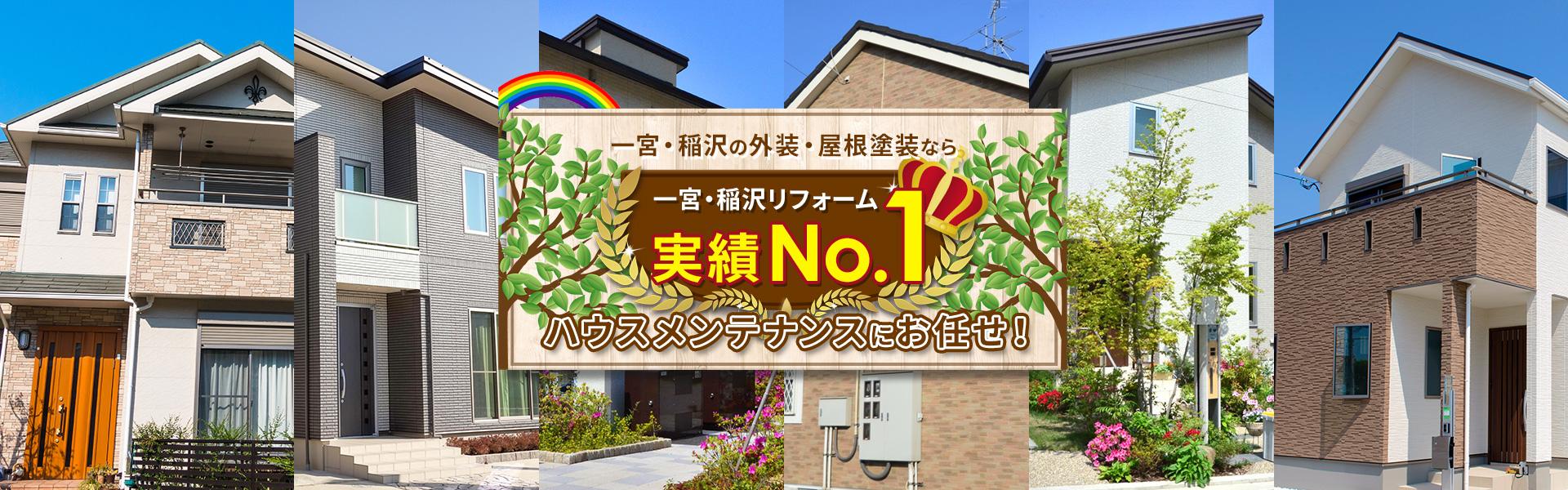 一宮・稲沢も外装・屋根塗装なら一宮。稲沢リフォーム実績No.1ハウスメンテナンスにお任せ!