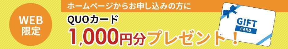 WEB限定ホームページから重し込みの方にQUOカード1,000円分プレゼント!