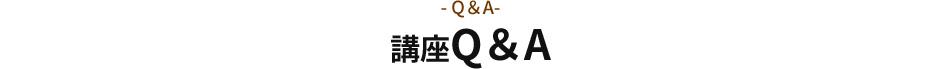 講座Q&A