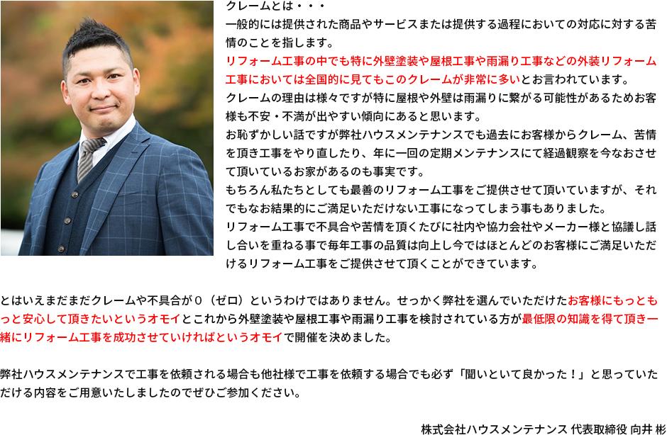 株式会社ハウスメンテナンス 代表取締役 向井 彬挨拶