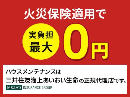 火災保険適用で実負担最大0円