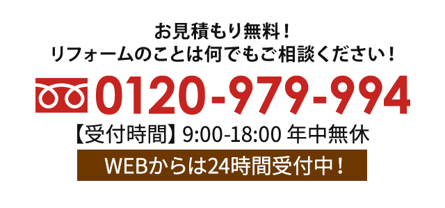 0120-979-994
