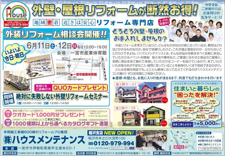 中日総合サービス 610_01.jpg