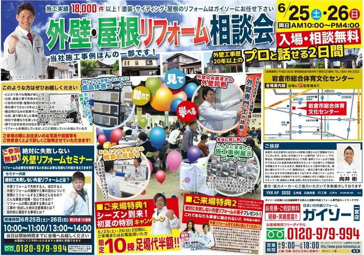 岩倉市総合体育文化センター 表_01.jpg