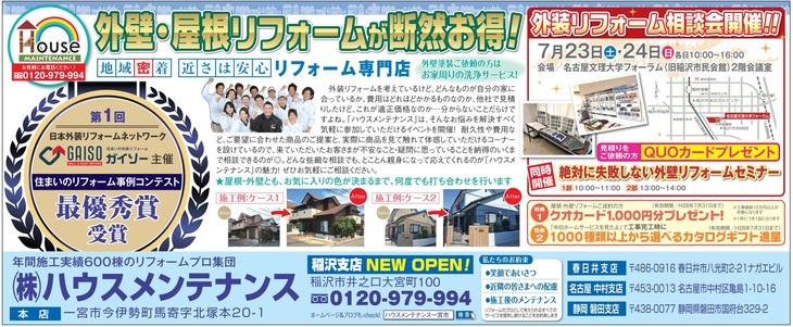 中日総合サービス7-16.7-23_01.jpg