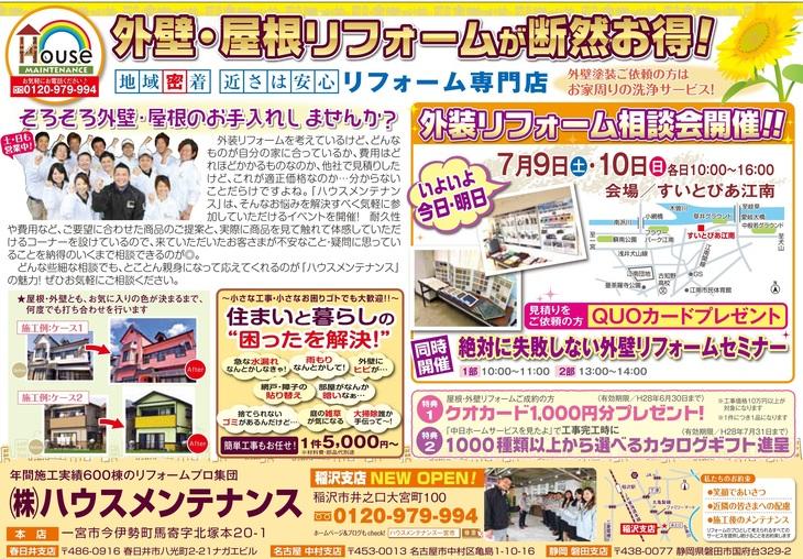 中日総合サービス7-9_01.jpg