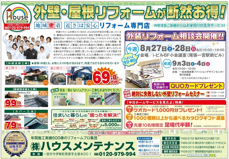 中日総合サービス0827_01.jpg