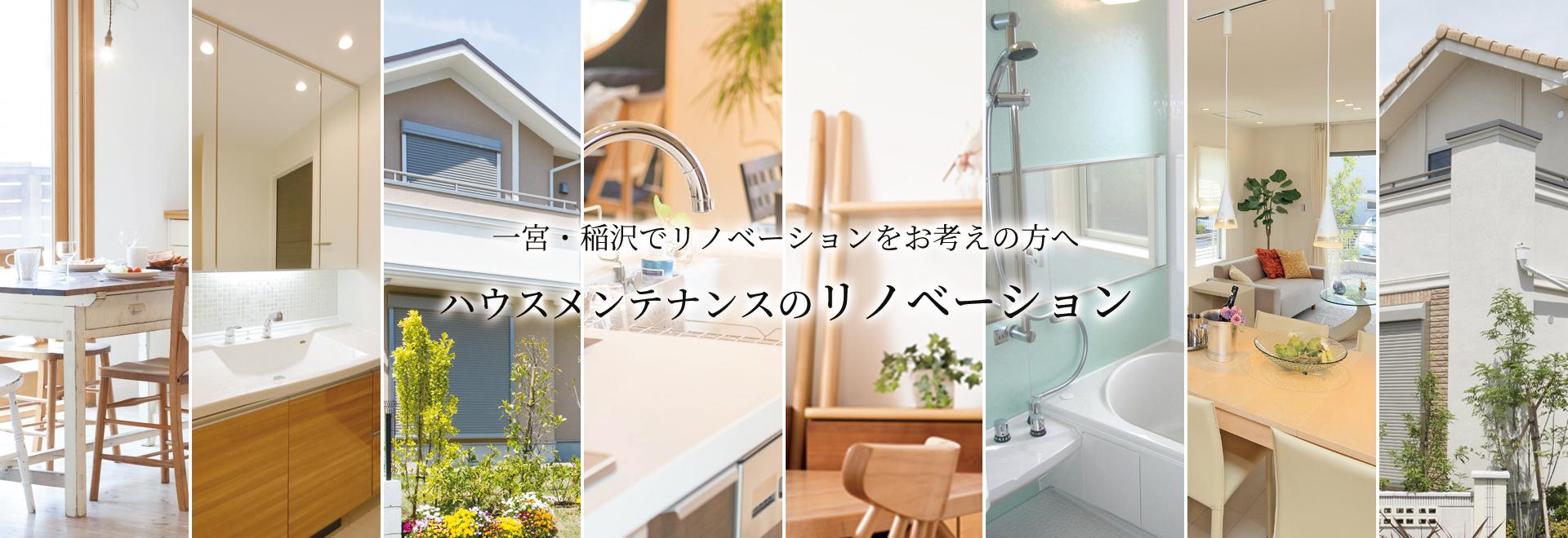一宮・稲沢でリノベーションをお考えの方へハウスメンテナンスのリノベーション