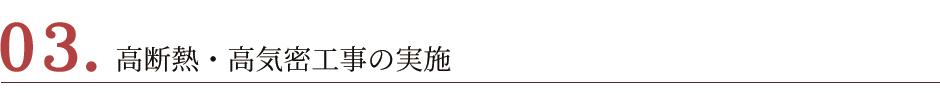 03.高断熱・高気密工事の実施