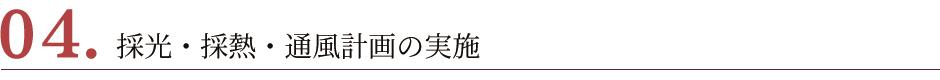 04.採光・採熱・通風計画の実施