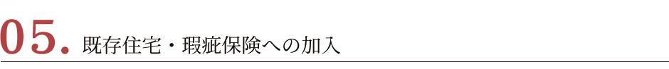 05.既存住宅・瑕疵保険への加入