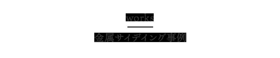 works 金属サイデイング事例