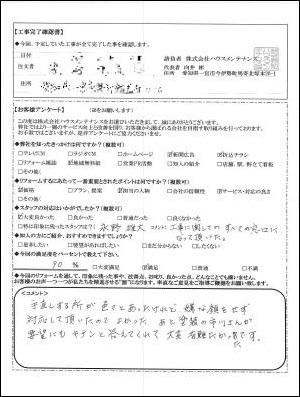 変換 ~ 20161113ih naka.jpg
