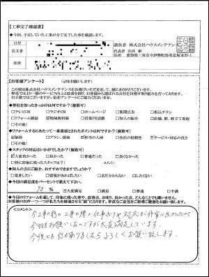 変換 ~ 20170126it naka.jpg