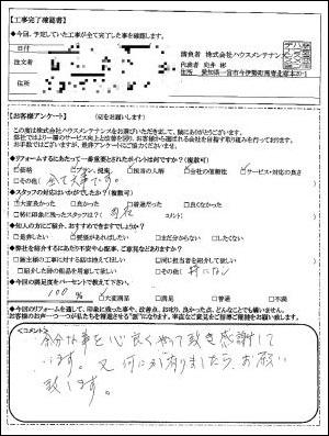 20170609mh naka.jpg